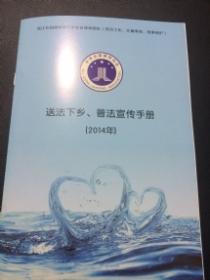 2014年送法下乡宣传册 共10张